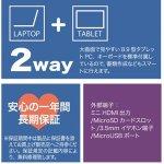 画像4: M-WORKS8.9インチWindowsモバイルオフィス搭載タブレットPC[MW-WPC01] (4)