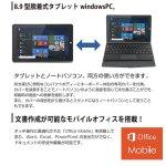 画像7: M-WORKS8.9インチWindowsモバイルオフィス搭載タブレットPC[MW-WPC01] (7)