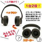 画像2: Bluetooth対応ワイヤレスヘッドホン&スピーカー (2)