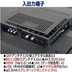 画像4: 4K対応50V型ARC地デジ/BS/110度CSウルトラHD液晶テレビ[FT-K5030B] (4)