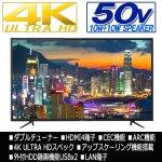 画像3: 4K対応50V型ARC地デジ/BS/110度CSウルトラHD液晶テレビ[FT-K5030B] (3)