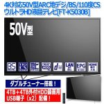 画像6: 4K対応50V型ARC地デジ/BS/110度CSウルトラHD液晶テレビ[FT-K5030B] (6)