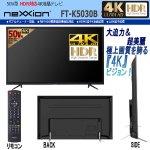 画像2: 4K対応50V型ARC地デジ/BS/110度CSウルトラHD液晶テレビ[FT-K5030B] (2)