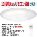 画像4: Sonilux高輝度&省エネLEDシーリングライト[4-6畳用]HLCL-001 (4)
