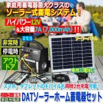 画像1: DATソーラーホーム蓄電器セット (1)