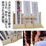 画像3: 天然水晶鳥居お祀り神棚(令和木札付き)  (3)