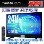 画像1: 24V型フロントスピーカー地デジ/BS/110度CSデジタルハイビジョン液晶テレビ[FT-C2460B] (1)