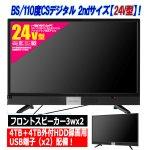画像2: 24V型フロントスピーカー地デジ/BS/110度CSデジタルハイビジョン液晶テレビ[FT-C2460B] (2)