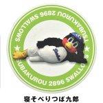 画像6: 東京ヤクルトスワローズマスコットキャラクター「つば九郎卵の吸水コースター4種セット」 (6)