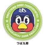 画像7: 東京ヤクルトスワローズマスコットキャラクター「つば九郎卵の吸水コースター4種セット」 (7)
