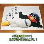 画像3: 東京ヤクルトスワローズマスコットキャラクター「つば九郎ほぼ等身大タオルケット」  (3)