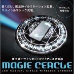 画像5: ワイヤレス充電スマートフォン対応「マジーセルクル魔法陣250」 (5)