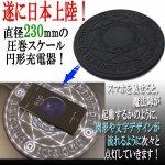画像2: ワイヤレス充電スマートフォン対応「マジーセルクル魔法陣250」 (2)