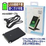 画像5: ワイヤレス充電スマートフォン対応「ワイヤレスチャージャースタンドWCS-001」 (5)