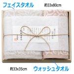 画像3: 今治謹製「紋織フェイスタオル/ウォッシュタオル」木箱入りセット (3)