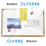 画像3: 四国今治産「今治白なみフェイスタオル/ハンドタオル」木箱入りセット (3)