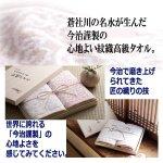 画像2: 今治謹製「紋織フェイスタオル/ウォッシュタオル」木箱入りセット (2)