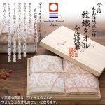 画像4: 今治謹製「紋織フェイスタオル/ウォッシュタオル」木箱入りセット (4)