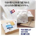 画像2: 四国今治産「今治白なみフェイスタオル/ハンドタオル」木箱入りセット (2)