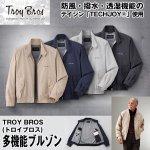 画像1: TROY BROS(トロイブロス) 多機能ブルゾン (1)
