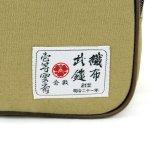 画像7: 倉敷帆布「壱等雲斎」縦型2WAYショルダーバッグ (7)