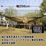 画像5: 蚊帳付きパラシュートハンモック (5)