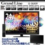 画像1: GrandLine24V型DVDプレーヤー内蔵フルハイビジョンLED液晶テレビ[GL-24L01DV] (1)