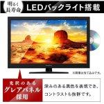 画像2: GrandLine24V型DVDプレーヤー内蔵フルハイビジョンLED液晶テレビ[GL-24L01DV] (2)