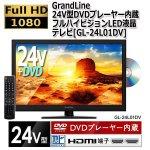 画像9: GrandLine24V型DVDプレーヤー内蔵フルハイビジョンLED液晶テレビ[GL-24L01DV] (9)