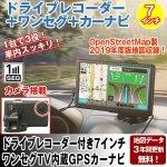 画像1: ドライブレコーダー付き7インチ ワンセグTV内蔵GPSカーナビ(3年地図更新無料2019年度版) (1)