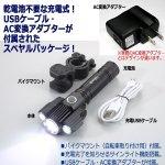 画像7: 充電式ハイパワー3連LEDフォーカスライト (7)