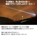 画像3: 充電式ハイパワー3連LEDフォーカスライト (3)