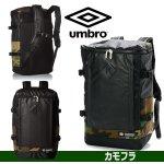 画像3: umbroボックス型リュックサックNo.70207 (3)