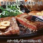 画像1: 特選国産牛みちのく奥羽牛ステーキ肉 (1)