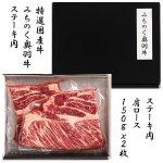 画像5: 特選国産牛みちのく奥羽牛ステーキ肉 (5)