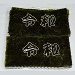 画像3: 令和海苔(八つ切り8枚入りx10パックセット) (3)