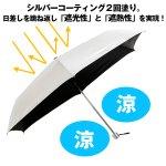 画像5: 銀行員の日傘折りたたみVer. (5)