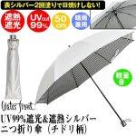 画像1: UV99%遮光&遮熱シルバーニつ折り傘(チドリ柄) (1)