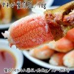 画像1: ずわい蟹爪5L (1)
