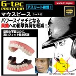 画像1: G-tecマウスピース(専用ケース付) (1)