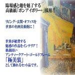 画像3: 「ゴッホ/夜のカフェテラス」超高精細美術印刷ポスター[極美装ブラックフレームセット] (3)