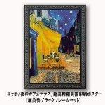 画像1: 「ゴッホ/夜のカフェテラス」超高精細美術印刷ポスター[極美装ブラックフレームセット] (1)