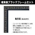 画像2: 「ゴッホ/夜のカフェテラス」超高精細美術印刷ポスター[極美装ブラックフレームセット] (2)