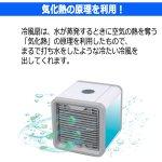 画像2: 打ち水ひんやり涼風!ミニ冷風扇Green Air (2)