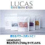 画像4: LUCAS[ルカス]浄化さざれチップ500g/タイチンルチル (4)