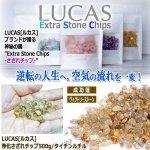 画像1: LUCAS[ルカス]浄化さざれチップ500g/タイチンルチル (1)