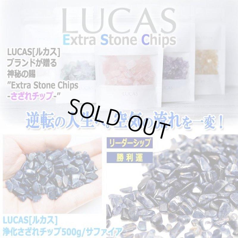 画像1: LUCAS[ルカス]浄化さざれチップ500g/サファイア (1)