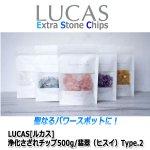 画像4: LUCAS[ルカス]浄化さざれチップ500g/翡翠(ヒスイ)Type.2 (4)
