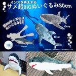 画像7: インスタ映えする超BIGなサメぬいぐるみ80cm (7)
