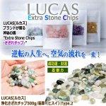 画像1: LUCAS[ルカス]浄化さざれチップ500g/翡翠(ヒスイ)Type.2 (1)